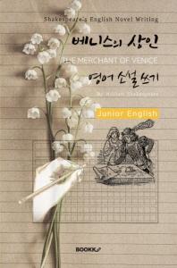 베니스의 상인 영어 소설 쓰기 (주니어-영어원서) : THE MERCHANT OF VENICE - Shakespeare's English Nove