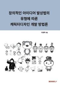 창의적인 아이디어 발상법의 유형에 따른 캐릭터디자인 개발 방법론