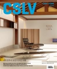 까사리빙(CASA LIVING)(2021년 7월호)
