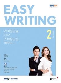 EBS FM Radio 이지 라이팅(Easy Writing)(2021년 2월호)