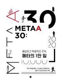 메타30(Metaa30)(2020): 용감하고 독창적인 조직, 메타의 1만 일