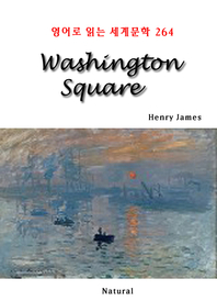 Washington Square (영어로 읽는 세계문학 264)