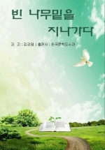 빈 나무밑을 지나가다_김강태