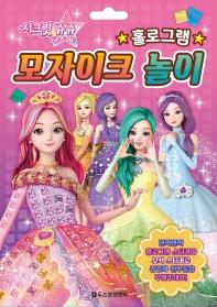 시크릿 쥬쥬 별의 여신 홀로그램 모자이크 놀이