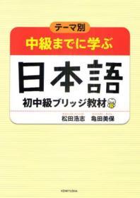 中級までに學ぶ日本語初中級ブリッジ敎材 テ―マ別