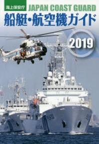 海上保安廳船艇.航空機ガイド 2019