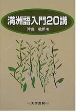 滿洲語入門20講