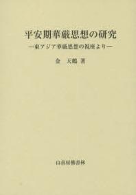平安期華嚴思想の硏究 東アジア華嚴思想の視座より