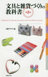 文具と雜貨づくりの敎科書