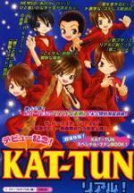 KAT-TUNリアル! KAT-TUNの「リアルな素顔」&未公開情報超滿載!! 緊急デビュ-發表舞台ウラ完全公開! 超保存版