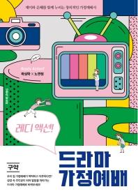 레디 액션! 드라마 가정예배: 구약