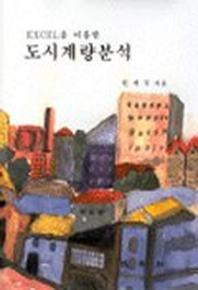 도시계량분석(EXCEL을이용한)