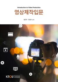 영상제작입문(1학기, 워크북포함)
