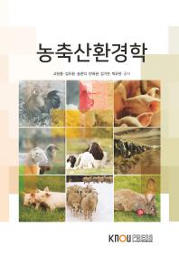 농축산환경학(1학기)