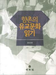 향촌의 유교문화 읽기