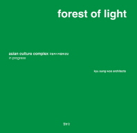 Forest of Light(빛의 숲)