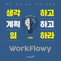 생각하고 계획하고 일하라 WorkFlowy