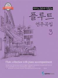 피아노 반주가 있는 플루트 연주곡집. 3