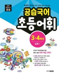 공습국어 초등어휘 3 4학년 심화. 1