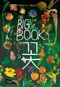 The Big Book: 꽃