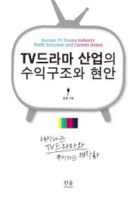 TV드라마 산업의 수익구조와 현안