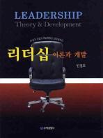 리더십 이론과 개발