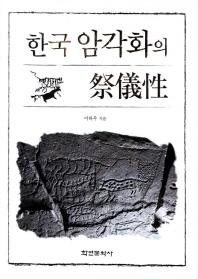 한국 암각화의 제의성