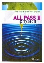 ALL PASS PHYSICS. 2