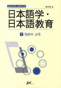 일본어학과 일본어교육. 7: 일본어교육