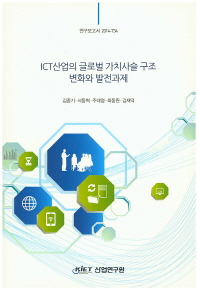 ICT산업의 글로벌 가치사슬 구조 변화와 발전과제