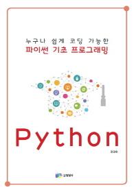 누구나 쉽게 코딩가능한 파이썬 기초 프로그래밍