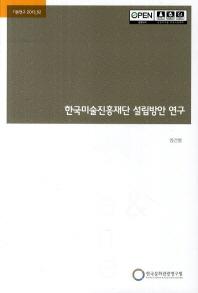 한국미술진흥재단 설립방안 연구