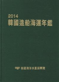 한국조선해운연감(2014)