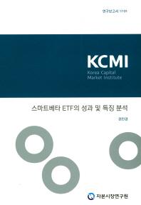 스마트베타 ETF의 성과 및 특징 분석