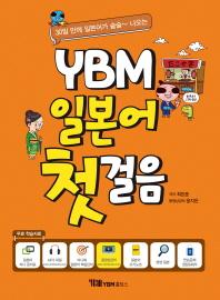 30일만에 일본어가 술술~나오는 YBM 일본어 첫걸음
