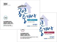 무크랜드 공인중개사 봉투모의고사 1차 2차 세트(2017)