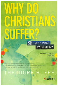 왜 그리스도인들이 고난을 당하나?
