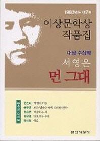 먼 그대 (1983년도 제7회 이상문학상작품집)