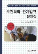 보건의약 관계법규 문제집(2008년 9월)(개정판)