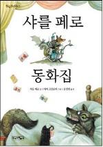 BIGBOOK 3 샤를페로 동화집