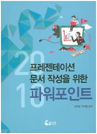 프레젠테이션 문서 작성을 위한 파워포인트 2010