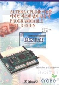 ALTERA CPLD를 이용한 디지털시스템설계실습및 PROGRAMMABLE ASIC DESIGN