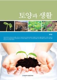토양과 생활