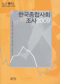 한국종합사회 조사(KGSS)(2009)