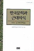 한국문학과 근대의식