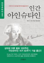 아인슈타인 평전 인간 아인슈타인