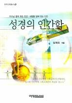 성경의 인간학