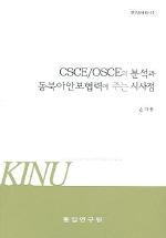 CSCE OSCE의 분석과 동북아안보협력에 주는 시사점