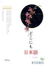 일본어(도코니모)