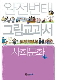 완전변태 그림교과서 고등 사회문화